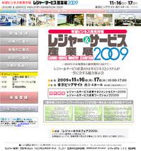 レジャー&サービス産業展2009.jpg