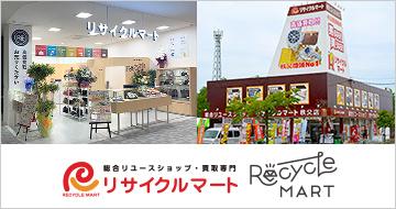 あなたに合ったリユースビジネス「リユース・買取専門 リサイクルマート」