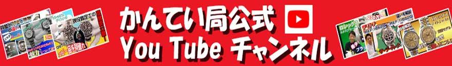 FTC公式 Youtube チャンネル