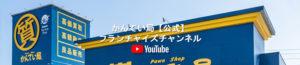 YouTube かんてい局【公式】フランチャイズチャンネル開設しました!!