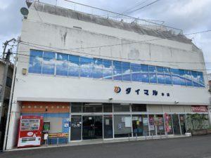 総合リサイクルマート ダイマル徳之島店オープンです。
