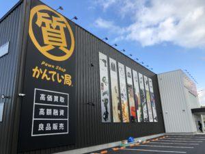 質屋かんてい局新居浜店オープン