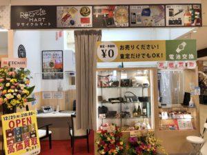 買取専門リサイクルマート カナートモール松原店オープン
