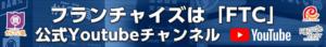 質屋かんてい局・リサイクルマートを紹介するYouTubeチャンネルをはじめました!!