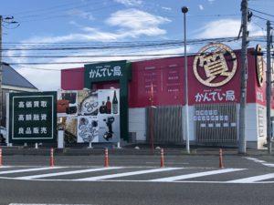 質屋 かんてい局 仙台泉店オープン