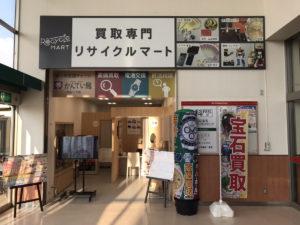 買取専門リサイクルマート 稲沢パールシティ店オープン