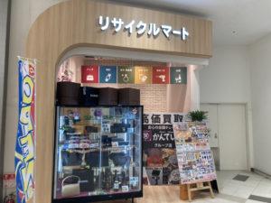 買取専門リサイクルマート イオンモール東員店オープン