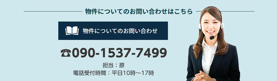 問合せ電話番号:090-1054-3250
